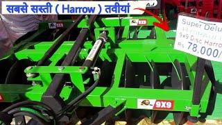 Harrow disc | hydraulic harrow | hydraulic disk harrow | price in India