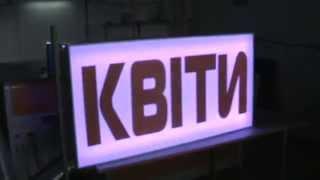 Вывески – световые вывески  13.ua(Изготовление световых и не световых рекламных вывесок быстро, качественно, дешево., 2015-02-26T13:08:17.000Z)