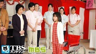 心筋症の症状が進むありさ(村崎真彩)。小学校の卒業式に出られなかったあ...