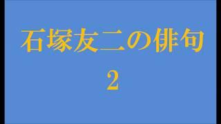 石塚友二の俳句。2