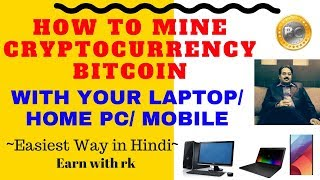 How to mine cryptocurrency/bitcoin with your laptop, Home PC, Mobile phone in hindi