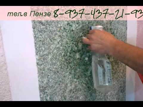 ремонт жидких обоев на стене