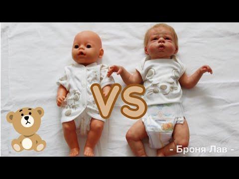 Отличие реборна от игровой куклы/ / Почему реборн не игрушка?/ Reborn VS Baby Born