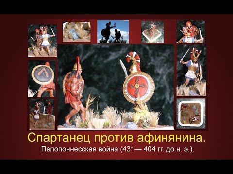 Спартанец против афинянина