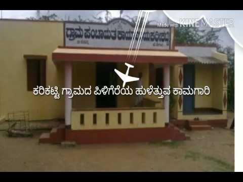 Mahatma Gandhi National Rural Employment Guarantee Act.Work video from Karikatti GP, Karnataka