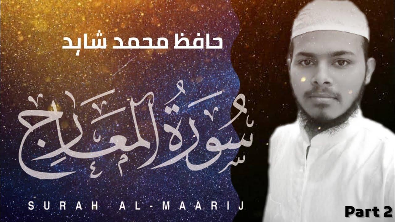 Download Surat Maarij recited by Hafiz Mohd Shahid / Surah ma ariz Quran recitation 2021 / Part 2