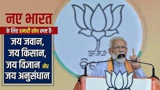 PM Modi tells how rampant corruption under the BJD devastated Odisha...Watch video!