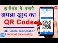 Gambar cover QR Code Generator Android App Review in Hindi | By Ishan