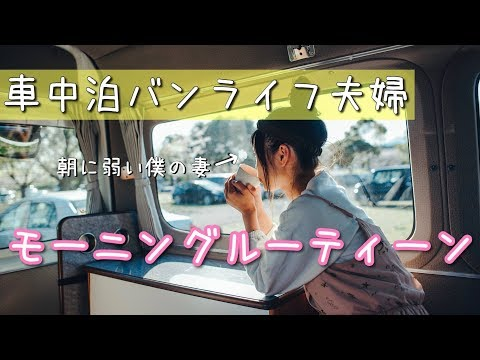 【NV350キャラバン車中泊】車の中で生活する夫婦のモーニングルーティーン