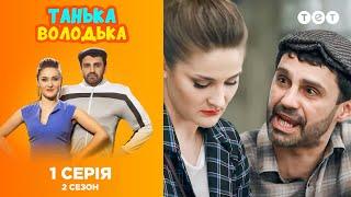 Танька и Володька - Работа. 2 сезон. 1 выпуск