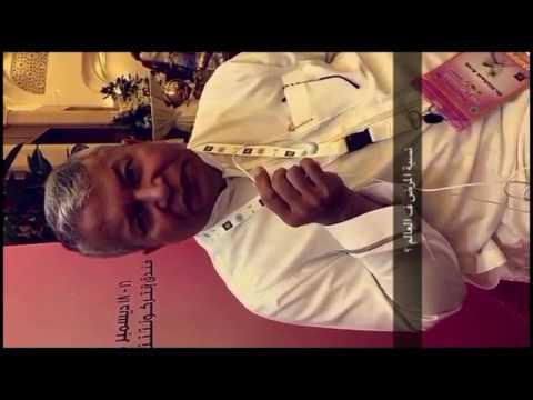 سناب شات | تغطية المؤتمر الطبي الثالث لبطانة الرحم المهاجره