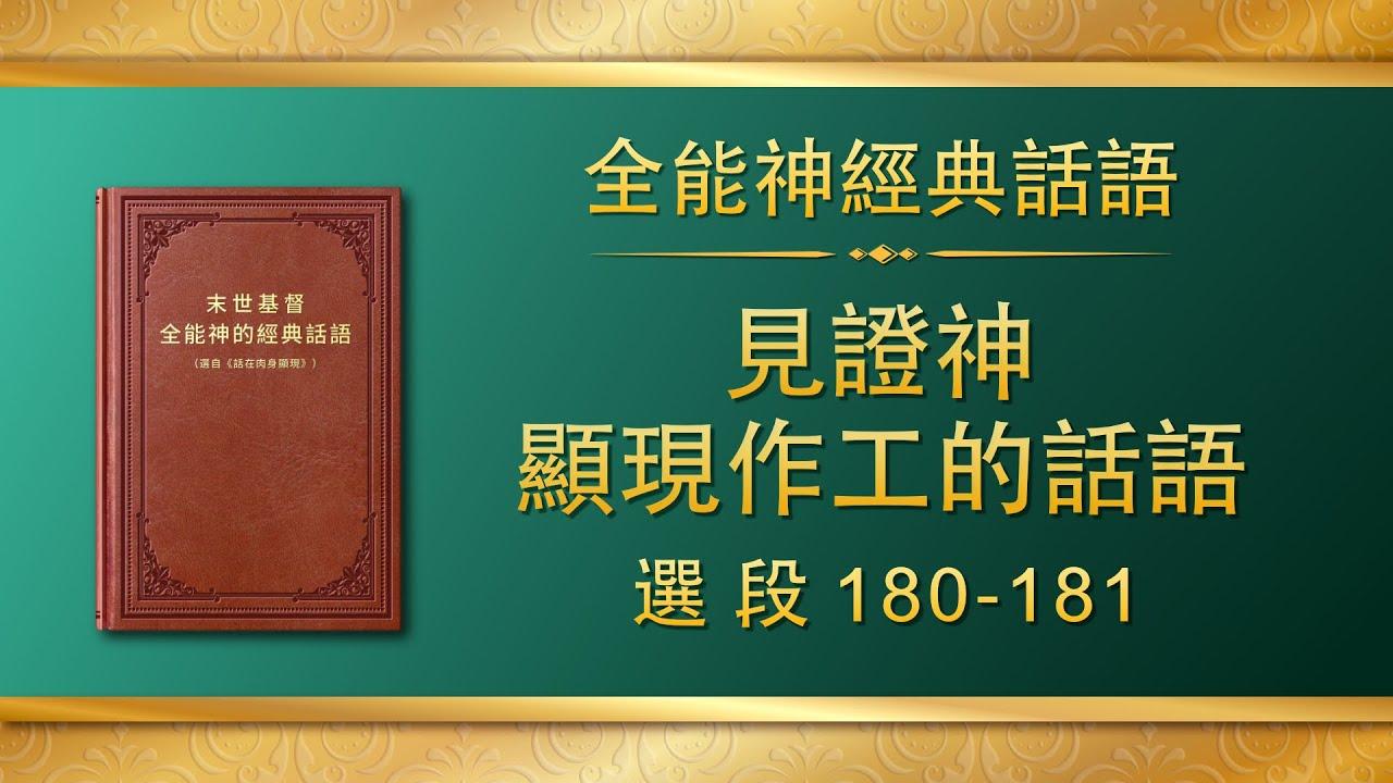 全能神经典话语《见证神显现作工的话语》选段180-181
