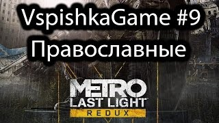 Metro Last Light Redux - 9 - Прохождение VspishkaGam