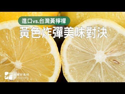 進口VS.台灣黃檸檬 黃色炸彈美味對決!