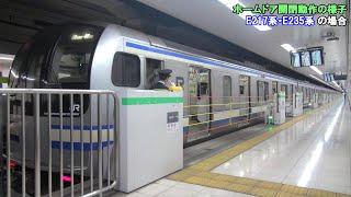 JR成田空港駅・空港第2ビル駅の昇降式ホーム柵 開閉動作と特殊な開閉システム