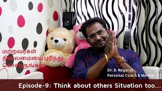 Episode:9- Think about others Situation too | மற்றவர்கள் நிலைமையை புரிந்து கொள்ளுங்கள்  I DrBN