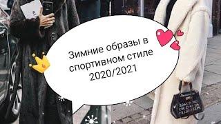 Стильные зимние образы в спортивном и спорт шик стиле Тренды 2020 2021