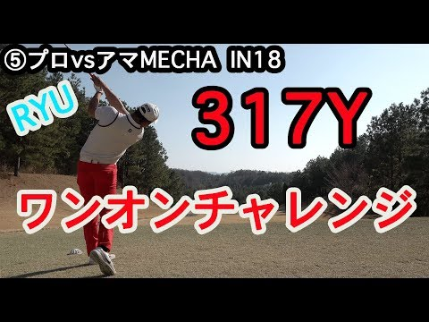 317ヤード!RYUのワンオンチャレンジはまさかの結果!【⑤MECHA対決18】