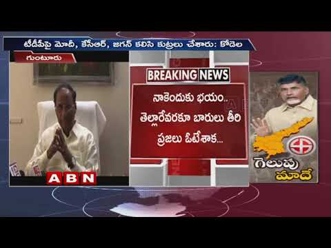 AP CM Chandrababu and TDP Leaders Confident Over TDP Wins in AP Elections 2019 | ABN Telugu