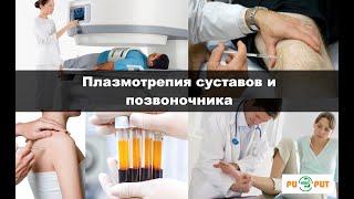 Плазмотерапия позвоночника и суствавов в МЦ РИОРИТ СПб