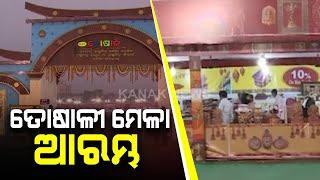15th Toshali National Crafts Mela Kicks Off In Bhubaneswar