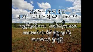 [ 미얀마 찬양 & 한국어 번역 ] ဆႏၵတစ္…