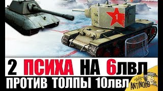 КВ 2 и Hellcat ПРОТИВ 10лвл 2 ПСИХА СЛОМАЛИ ИГРУ World Of Tanks