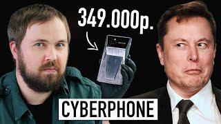 iPhone CyberPhone вдохновленный Tesla CyberTruck за 349.000 рублей. Распаковываем в лучшем виде!