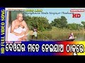 Download Deyoghara Mate Neijayo Thakure//Sree Thaku Anukul chandra Song HD MP3 song and Music Video