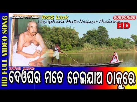 Deyoghara Mate Neijayo Thakure//Sree Thaku Anukul chandra Song HD
