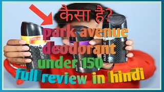 Park Avenue deo good morning, Storm,Cool blue Deodorant full review in hindi | Groomingyourself |