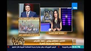 """بالفيديو..مصطفى يونس: """"احنا قعدنا الألتراس على حجرنا وهشكناهم واعملو لهم تحليل دم"""""""
