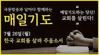 [매일기도] 7월 26일. 한국 교회를 살려 주옵소서.