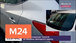 Движение в Волоколамском тоннеле восстановили после обрыва кабеля - Москва 24
