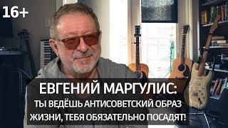 Лично Знаком/Евгений Маргулис: о \