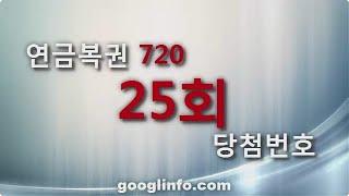 연금복권720 25회 당첨번호 추첨 방송 동영상