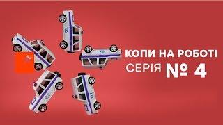 Копы на работе - 1 сезон - 4 серия