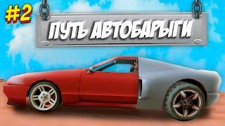 ПУТЬ АВТОБАРЫГИ на ARIZONA RP в GTA SAMP #2
