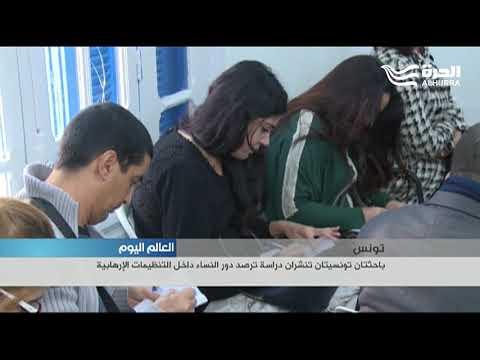 باحثتان تونسيتان تنشران دراسة ترصد دور النساء داخل التنظيمات الإرهابية