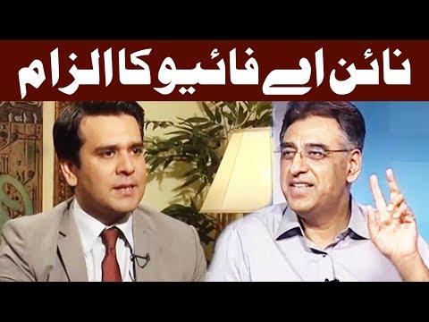 Islamabad Tonight With Rehman Azhar (Panama Case) - 20 July 2017 - Aaj News