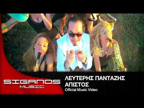 Λευτέρης Πανταζής - Άπιστος | Leuteris Pantazis - Official Video Clip