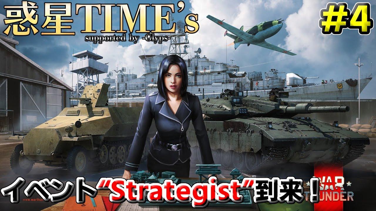 "【WTN】惑星TIME's #4 「イベント特集""Strategist""開催!」"