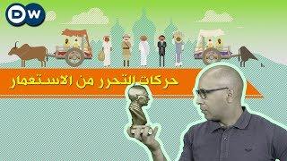 حركات التحرر من الاستعمار - الحلقة 40 من Crash Course بالعربي