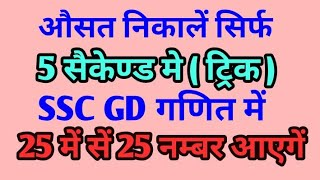औसत//Average Short Trick// ssc gd math class, RPF math trick, average math trick hindi study parivar
