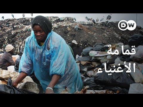 قمامة الأغنياء تغرق الفقراء - عن كثب  - 17:22-2018 / 6 / 16