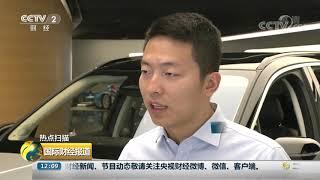 [国际财经报道]热点扫描 存在起火隐患 蔚来召回4803辆电动汽车| CCTV财经