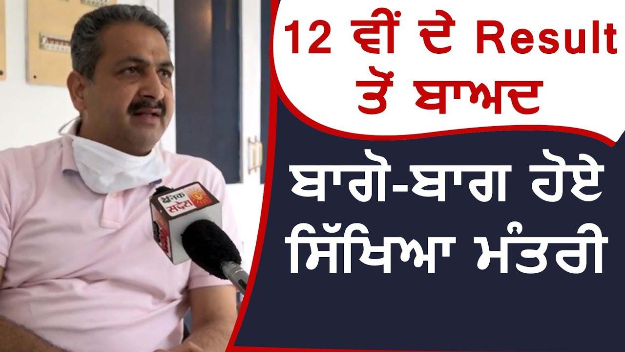 Exclusive : 12th Class में Top करने वाले बच्चों को Minister Vijay Inder Singla ने दी बधाई
