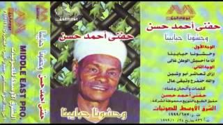 الريس حنفي احمد حسن   وحشونا حبيبنا
