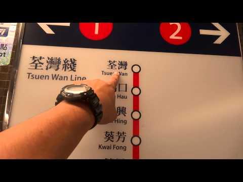 MTR Hong kong การขึ้นรถ MTR ฮ่องกง