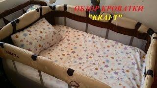 """ОБЗОР ДЕТСКОЙ КРОВАТКИ """"KRAFT"""""""